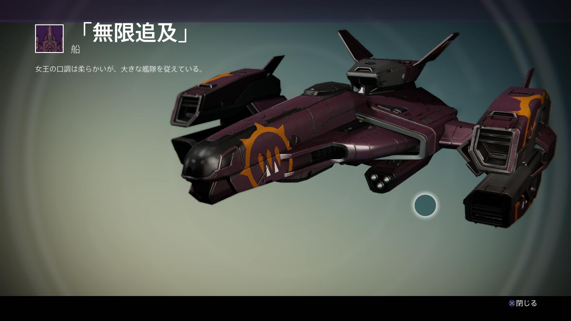「無限追及」 - Destiny デスティニー まとめ/攻略 Wiki