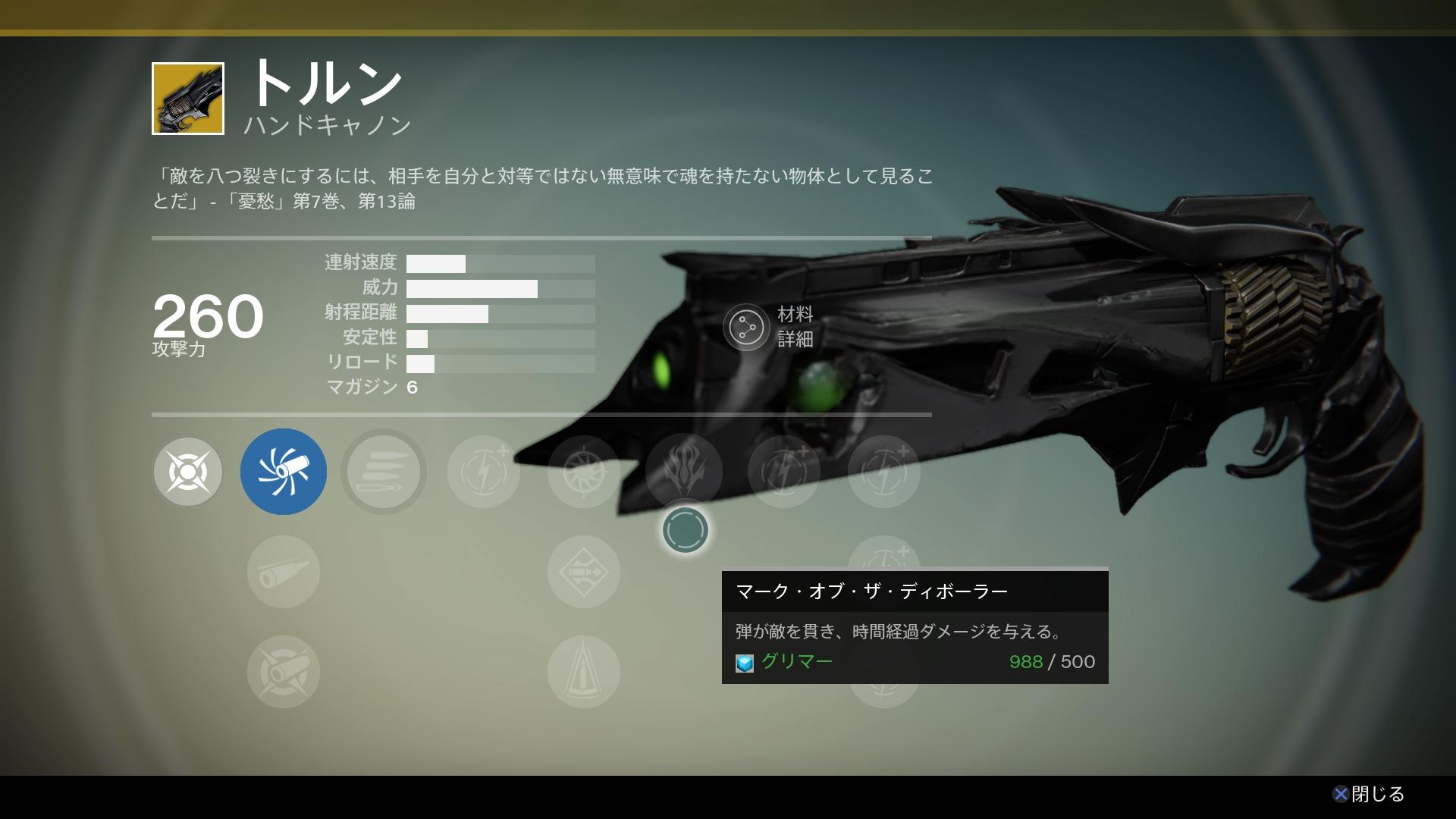 Destiny デスティニー まとめ/攻略 Wiki