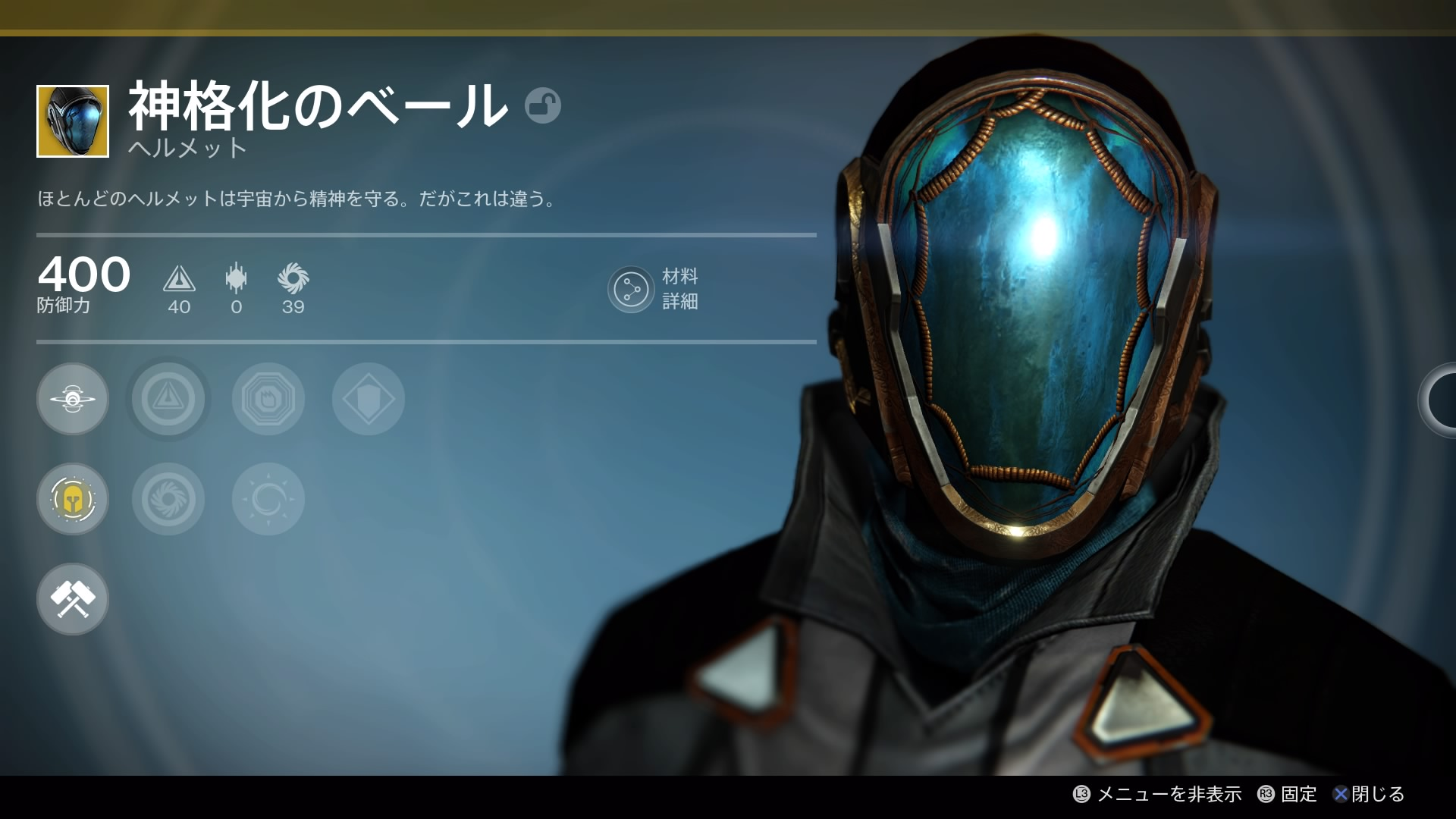 神格化のベール(ヘルメット)(TTK) - Destiny デスティニー まとめ/攻略 ...