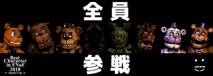 five nights at freddy s 非公式 wiki