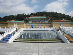 300px-National_Palace_Museum_(0155).JPG